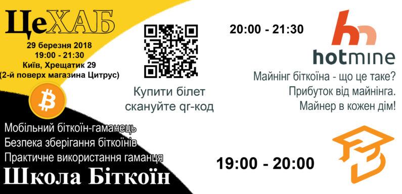 School Bitcoin в ЦеХАБ Київ 29.03.2018