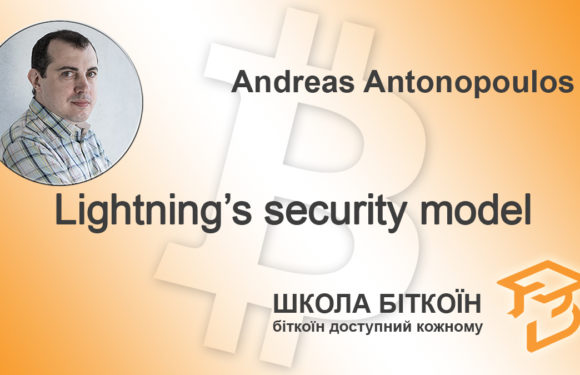 Lightnings security model