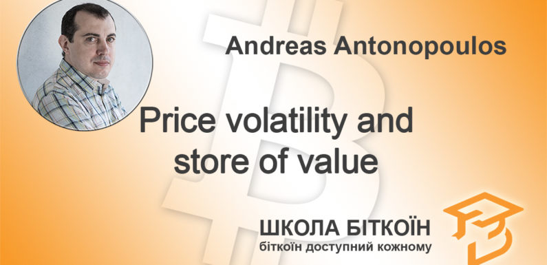Price volatility and store of value