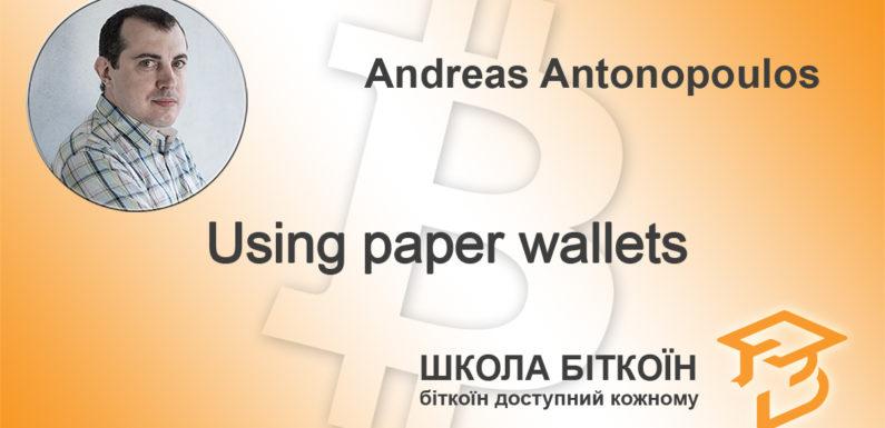 Використання паперових біткоїн гаманців