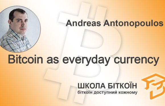 Біткоїн як щоденна валюта