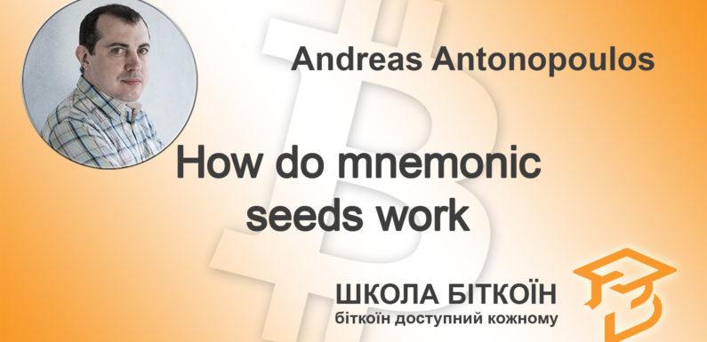 Seed фрази що це таке? Як працює seed фраза?