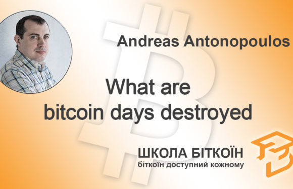 What are bitcoin days destroyed