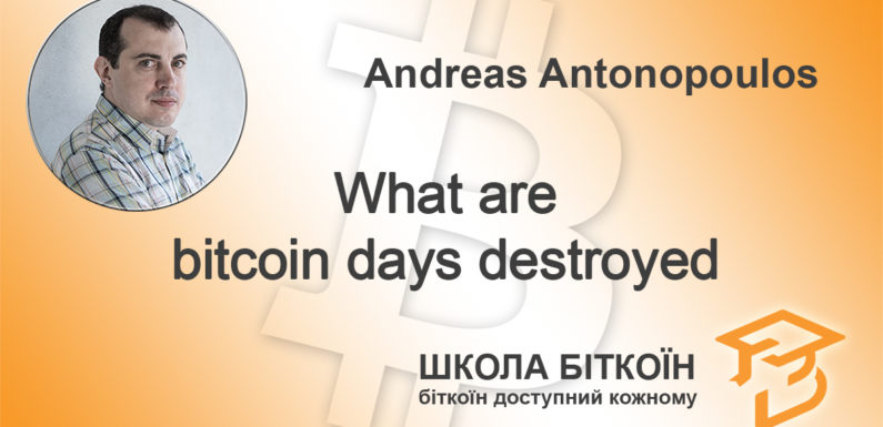 Що таке bitcoin days destroyed