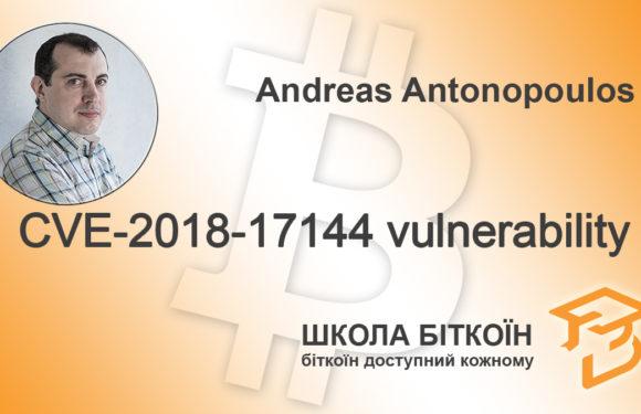 Вразливість BitcoinCore CVE-2018-17144
