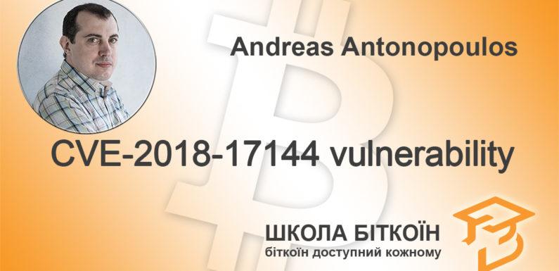 Уязвимость BitcoinCore CVE-2018-17144