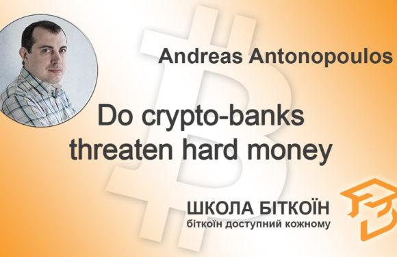 Чи загрожують крипто-банки потенціалу Біткоїна
