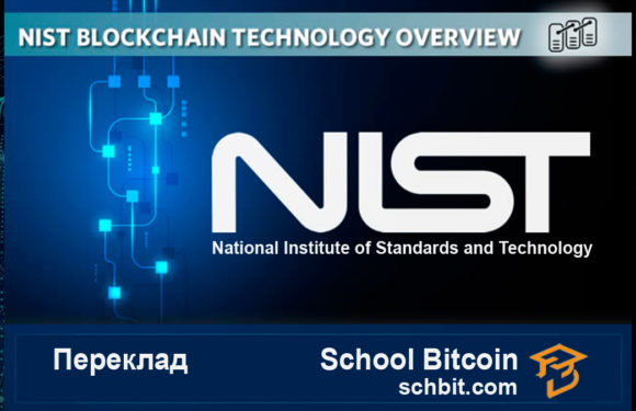 NISTIR 8202 Blockchain Technology Overview
