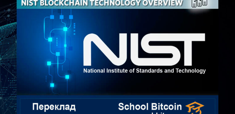 NISTIR 8202 Blockchain Technology Overview