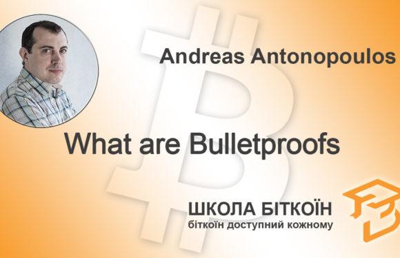 Что такое Bulletproofs