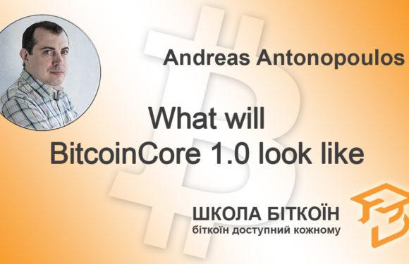 Яким буде BitcoinCore 1.0
