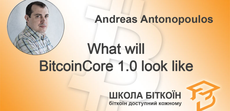 What will Bitcoin Core 1.0 look like