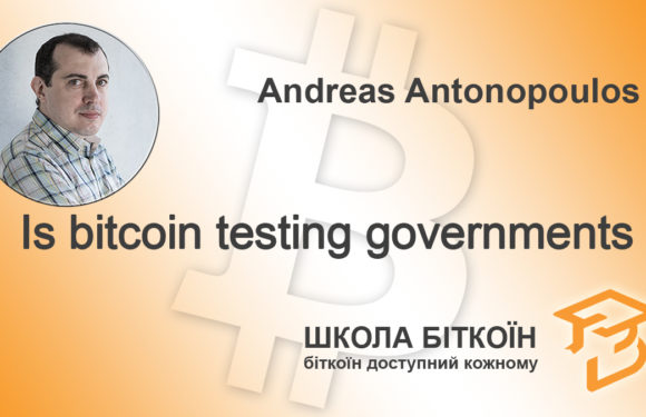 Чи є Біткоїн тестом для уряду