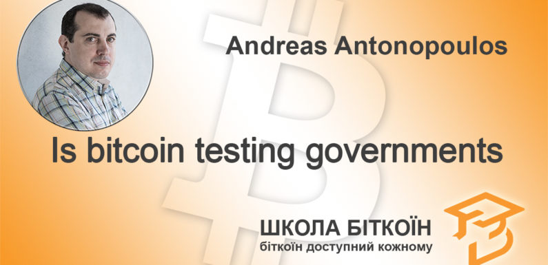 Is bitcoin testing governments